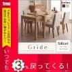 Gride 食事椅子 食卓椅子 グライド 5点セット スライド式 伸長テーブル キッチンテーブル ダイニングセット ダイニングチェア 食卓テーブルセット 040600411