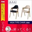 曲線 木製 肘付 いす イス 椅子 ULALU 肘付き 布張り 北欧風 ウラル チェア シンプル 食堂椅子 ネイビー 食事椅子 チェアー 食事チェア 食卓チェア 040600431