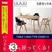 5点 ULALU 4人用 モダン ウラル セット 北欧風 布張り 4人掛け テーブル 食卓椅子 ダイニング 新生活応援 5点セットA 食卓セット 食卓テーブル 040600434