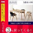 5点 ULALU 4人用 モダン ウラル セット 北欧風 布張り 4人掛け テーブル 食卓椅子 ダイニング 新生活応援 5点セットB 食卓セット 食卓テーブル 040600435