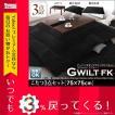 アーバンモダンデザインこたつ GWILT FK エフケー こたつ3点セット(テーブル+掛・敷布団) 正方形(75×75cm)