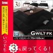 アーバンモダンデザインこたつ GWILT FK エフケー こたつ3点セット(テーブル+掛・敷布団) 長方形(75×105cm)