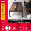 アーバンモダンデザインこたつセット GWILT FK グウィルト エフケー こたつテーブル 80×120cm