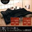 「黒」日本製こたつベーシックタイプ掛布団&ウレタン入りこたつ敷布団2点セット5尺長方形サイズ