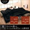 「黒」日本製こたつボリュームタイプ掛布団&ウレタン入りこたつ敷布団2点セット4尺長方形サイズ