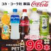 コカコーラ製品 ペットボトル 500ml(410ml-600ml)  選べる4ケース 96本 コカ・コーラ いろはす 綾鷹 コカ・コーラより直送 ケース販売