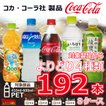 コカコーラ製品 ペットボトル 500ml(410ml-600ml)  選べる4種 計8ケース 192本 コカ・コーラ いろはす 綾鷹 コカ・コーラより直送 ケース販売