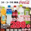 コカコーラ製品 ペットボトル 500ml(410ml-600ml) 選べる4種 計12ケース 288本 コカ・コーラ いろはす 綾鷹 コカ・コーラより直送 ケース販売