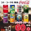 コカコーラ 選り取り選べる30本×2ケース 160mlミニ缶 60本