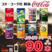 コカコーラ 選り取り選べる30本×3ケース 160mlミニ缶 90本