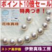 花珠 真珠 パール ネックレス セット 7.5ミリ オーロラ花珠真珠鑑別書