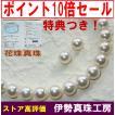 花珠 真珠 パール ネックレス セット 8.5ミリ オーロラ花珠真珠鑑別書