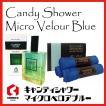 お手軽艶出し 水はけも抜群 キャンディーシャワーとマイクロベロアタオルブルー 2品