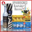ガラスコーティング剤 スパシャン2021 撥水プラス2 光沢プラス2 ブラックボブ プレゼント 4品