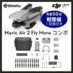 【コンボ】軽整備券付き DJI Mavic Air 2 Fly More コンボ 賠償責任保険付