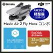 【コンボ】軽整備券付き オリジナルセット DJI Mavic Air 2 Fly More コンボ DJI Care Refresh 賠償責任保険付 SDカード付 32GB