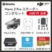 Mavic 2 Pro + Fly More Kit セット 損害賠償保険付 DJI カメラ付きドローン