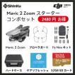 Mavic 2 Zoom + Fly More Kit セット 損害賠償保険付 DJI カメラ付きドローン