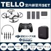 RYZE Tello+予備バッテリー2本 Powered by DJI トイドローン カメラ付 200g以下