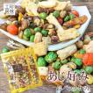 豆菓子 ミックス 160g × 2パック あじ好み 9種類の豆菓子を贅沢にミックス ビールのお供 にぴったりのつまみ メール便