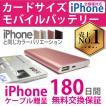 モバイルバッテリー iPhone 軽量 急速充電 iPhone 7 6 対応 コンパクト 携帯 充電器