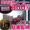 ドライブレコーダー ドラレコ  駐車監視 録画 300万画素 フルHD 高画質 1296p 広角160度 動体検知 Gセンサー 日本 メーカー