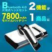 Bluetooth ヘッドセット ワイヤレス  一体型 モバイルバッテリー 大容量 iPhone7 6 SE android 対応 イヤホン マイク