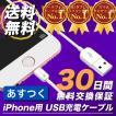 【30日間無料交換保証】 iPhone用充電ケーブル iPhone USBケーブル iPhone用ケーブル 最新 iOS 対応 長さ1m iPhone iPhone6s 充電器 条件付き 送料無料