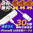 iPhone ケーブル 充電ケーブル 充電器 断線防止 USBケーブル 充電コード iPhone7 iPhone6s iPad 急速充電 対応 長さ1m 交換保証