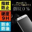 iPhoneSE ガラスフィルム 保護 フィルム 強化ガラス iPhone 5s 5  アンチグレア