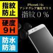 iPhone6 ガラスフィルム 保護フィルム iphone 6 6s 対応 アンチグレア