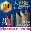 【総合ランキング第1位】モバイルバッテリー 大容量  iPhone7 iPhone6 android 対応 スマホ 携帯 充電器  軽量 薄型 8800mAh  急速充電 防災 【 送料無料 】