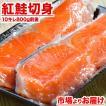 紅鮭切身10枚 食べ応え抜群の厚切り【北海道直送】紅鮭本来の旨味が味わえる甘塩仕立て!ご飯のお供に 弁当のおかずに 紅鮭パスタに 紅鮭ソテーに 相性バッチリ