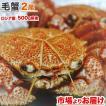 北海道の味!毛ガニ400g前後×2尾