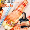 【北海道】タラバガニ脚 1肩(600g)