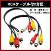 RCAケーブル付 2分配 23cm 赤白黄セット