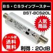 アンテナ BS・CS ラインブースター (20dB) 室内用
