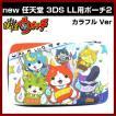 new NINTENDO 3DS LL 専用ポーチ2 カラフル Ver 妖怪ウォッチ