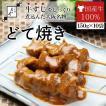 大阪名物 よかろのどて焼き 10パックセット(串30本入り)国産・和牛のすじ肉を使用しています!