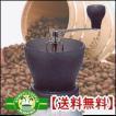 コーヒーミル コーヒー豆 セット コーヒー豆と手動コーヒーミルセット MSCS-2B ブラック 送料無料 最安値に挑戦