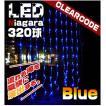 高輝度LED320球 ナイアガライルミネーション ブルー