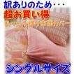 掛け布団カバー シングルサイズ (150×210cm) 日本製 あったかタイプ 訳あり商品(織傷)