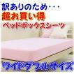 ベッドボックスシーツ ワイドダブルサイズ(155×200×30〜36cm) 日本製 訳ありお買い得商品