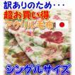 毛布 シングルサイズ 140×200cm アクリル 日本製 訳あり商品(織傷)