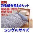 羽毛組布団3点セット シングルサイズ ダウン85% 日本製西川製なので高品質 送料無料