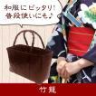 オシャレな「竹籠」 あずき色 手提げバッグ 和服にピッタリ