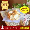 当店人気No.1 水光呼子いかせんべい 魚醤使用 お得な5袋セット(530円/袋)