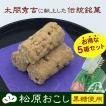 唐津伝統銘菓 「松原おこし」30個入り お得な5箱セット(650円/箱)