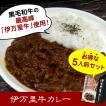 黒毛和牛の最高峰「伊万里牛カレー」 お得な5人前セット(700円/袋)