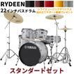 ヤマハ RDP2F5-STD ドラムセット ライディーン 22
